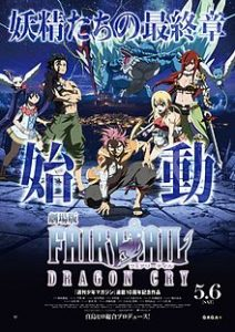 sinopsis Fairy Tail: Dragon Cry