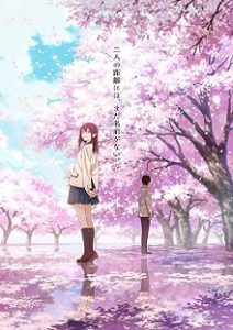 Poster I Want to Eat Your Pancreas
