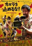 Sinopsis One Cut of the Dead